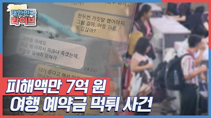 피해액만 7억 원! 여행 예약금 먹튀 사건 KBS 210406 방송