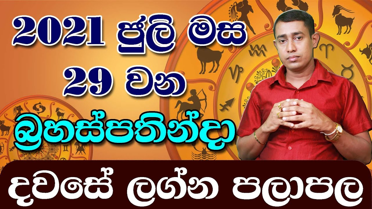 Daily Horoscope Sinhala   Lagna palapala July 29   Ada Lagna Palapala Sinhala Astrology