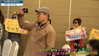 불량 여고생들과 함께 멋진공연^^ 국가대표 장구의신 가수 박 서진