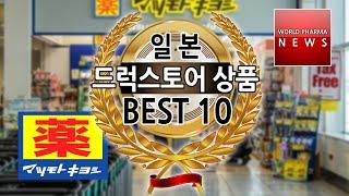 [월드파마뉴스] 일본 드럭스토어 상품 베스트10