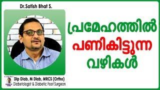 പ്രമേഹത്തിൽ പണികിട്ടുന്ന വഴികൾ | Dr.Satish Bhat