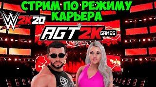 AGT - WWE 2K20   НАЧИНАЕМ MY CAREER MODE! (Первые 6 глав) #1