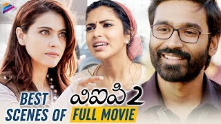 Best Scenes of VIP 2 FULL MOVIE | Dhanush | Amala Paul | Kajol | Samuthirakani |Latest Telugu Movies