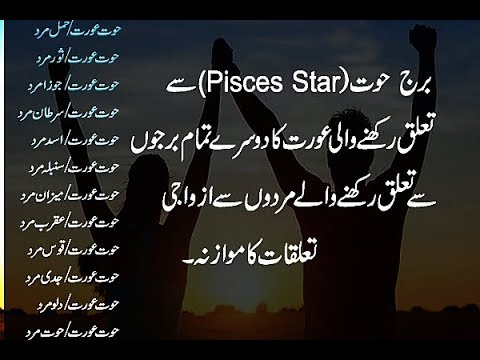 Pisces Star (حوت عورت) Marriage And Love Compatibility With Men Related  From Others Stars Urdu