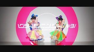 【MV】ハッピーくるくる - グッドモーニングトーキョー ハッピーくるく...