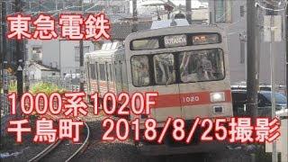 <東急電鉄>1000系1020F 千鳥町 2018/8/25撮影