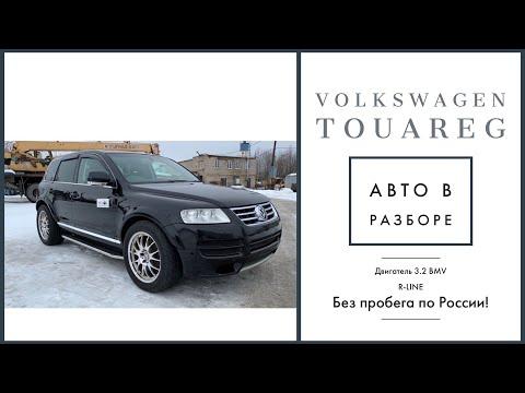 В разборе Volkswagen Touareg 3.2 BMV
