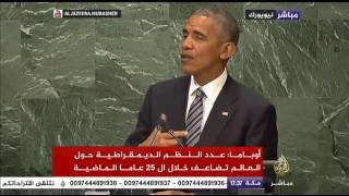 أوباما يحث إسرائيل على إنهاء الاحتلال