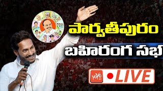 YS Jagan LIVE | YSRCP Public Meeting at Parvathipuram in Vizianagaram | YOYO TV Channel