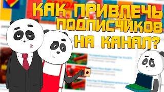 Как привлечь подписчиков на Youtube канал / Раскрутка канала на youtube / Как получить подписчика