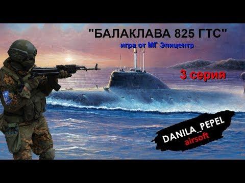 Балаклава 825 ГТС. 3-я серия