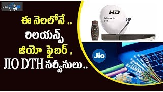 Reliance Jio Fiber, Jio DTH Services Expected To Be Launching This Month - Telugu Tech Guru