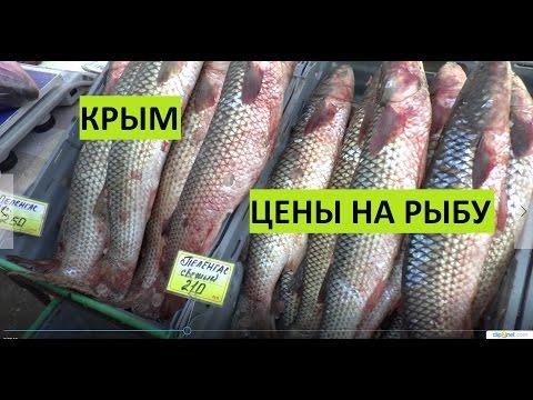 Крым. Морской регион. Цены на продукты (рыба) зима 2017.