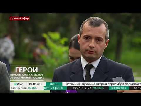 Дамир Юсупов – Командир А321, посадивший самолет на поле в Жуковском.