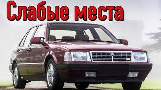 Lancia Thema недостатки авто с пробегом | Минусы и болячки Лянча Тема