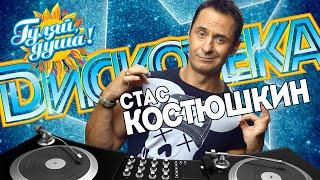 Download ДИСКОТЕКА с Стасом Костюшкиным Mp3 and Videos