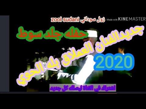 جديد 2020الفنان العملاق بله الحوي