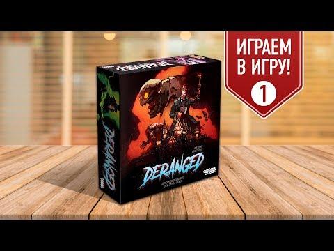 DERANGED (ОДЕРЖИМОСТЬ) | Играем в настольную игру! #1 // Deranged Board Game Let's Play