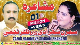 New Wedding Mushera Simran Shahzadi And Zafar Najmi By Cheena Studio 2019
