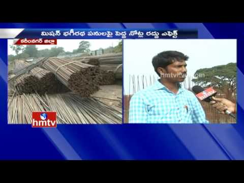 Mission Bhagiratha Project Works Stopped Due To Currency Ban | Karimnagar Dist | HMTV