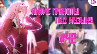 Аниме приколы под музыку #42 | Anime crack | Anime coub | Anime vine | Ancord жжёт (ПОШЛЫЙ ВЫПУСК)