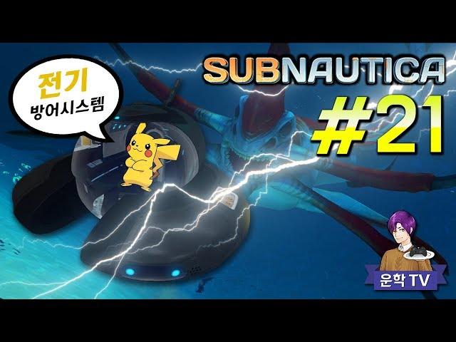 🐟 '실직자'가 된 공무원 레비아탄... [ 서브노티카 시즌2 #21 : Subnautica ] PC게임 [ 운학 TV ]