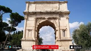 Foro Romano – Arco De Tito Y Basílica De Majencio – Roma – Audioguía – MyWoWo  Travel App