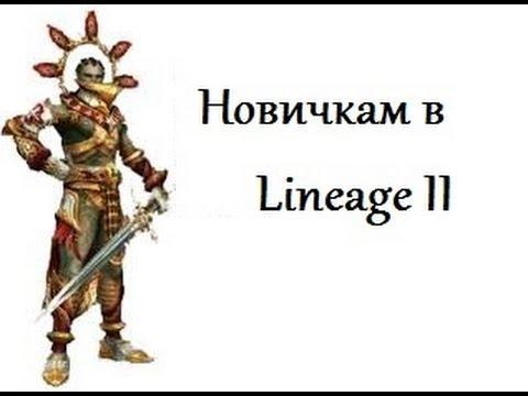 Новичкам в Lineage 2 #5 (52-61 lvl)