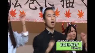 #334 大分県立中津南高等学校耶馬渓校 紅葉祭