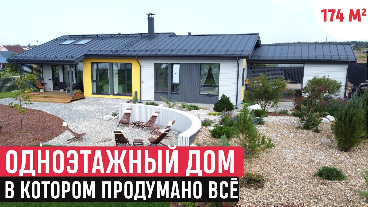 Одноэтажный дом в скандинавском стиле/Обзор дома Сканди 174/Хаус Тур (House Tour)