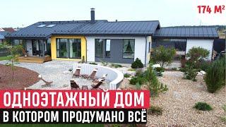 Одноэтажный дом в скандинавском стилеОбзор дома Сканди 174Хаус Тур House Tour