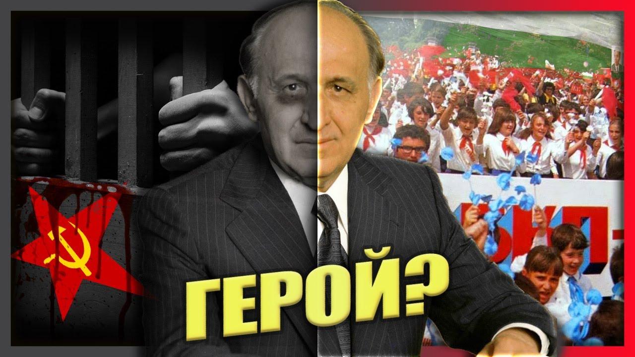 ГЕРОЙ или КАСАП? Историята на Тодор Живков