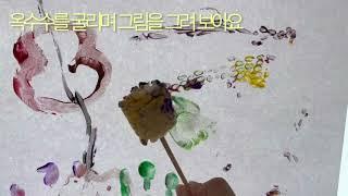 쉬운 유아 미술 놀이 / 옥수수 물감찍기 / 채소 물감…