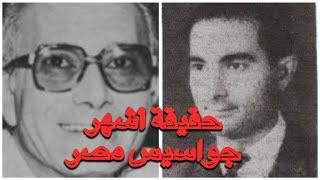 رأفت الهجان، واش خدم لصالح إسرائيل أو مصر؟