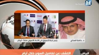 أخبار الرياضة - التحاد السعودي لكرة القدم يكشف تفاصيل السوبر خلال أيام
