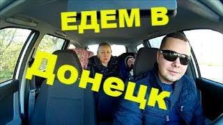 Дорога. Курахово-Донецк. Едем в больницу.