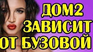 ДОМ 2 ЗАВИСИТ ОТ БУЗОВОЙ! НОВОСТИ 05.01.2018