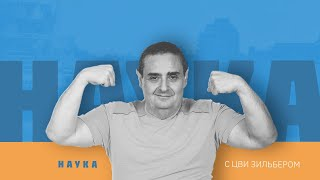 """Программа """"Наука"""". 5 мая."""