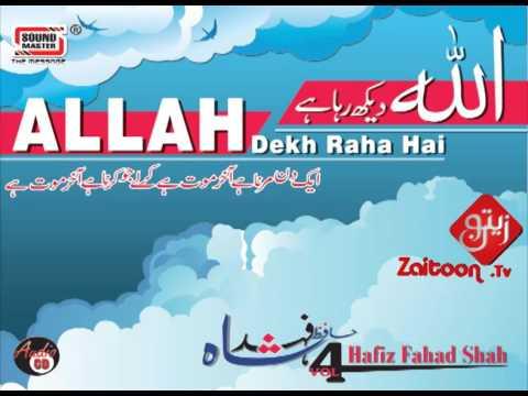 Allah Dekh Rha Ha - Hafiz Fahad Shah