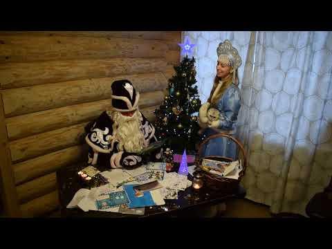 Заказать ВИДЕО-поздравление от Деда Мороза  тел.8(999)985-48-77
