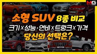 '트랙스부터 XM3까지' 소형 SUV 8종 '크기X성능X연비X적재공간X가격' 비교