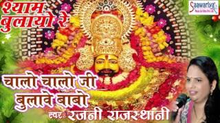 Chalo Chalo Ji Bulawe Babo !! चलो चलो जी बुलावे बाबो !! Hit Khatu Shyam Bhajan !! Rajni Rajasthani