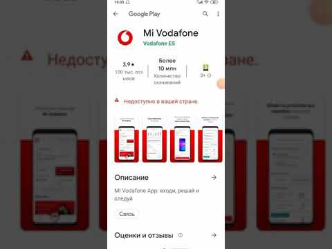Что делать, если приложение Mi Vodafone не скачивается я через Play Market?