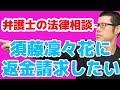 【法律相談】須藤凜々花からお金を取り戻したい!AKB総選挙でのりりぽんの結婚発表で…