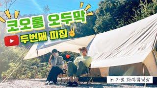 가을캠핑 |  코오롱 오두막 면텐트 7.8 | 옥타 타…