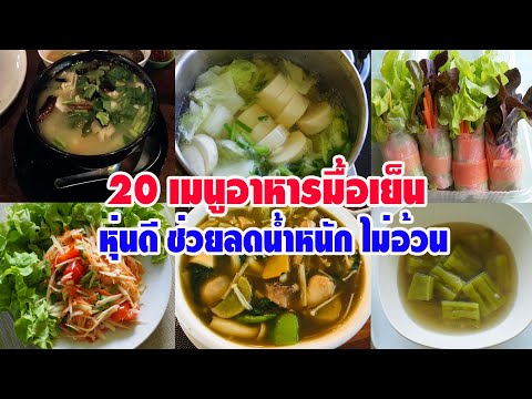 20เมนูมื้อเย็นอาหารไทย ลดน้ำหนัก ไม่อ้วน