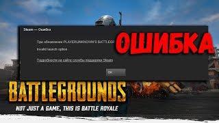Playerunknown's battlegrounds   ПУБГ - Ошибка запуска pubg после обновления ( Invalid)