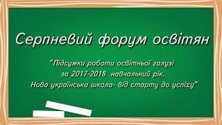 Серпневий форум освітян   2018