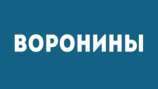 ВОРОНИНЫ [МК 2017]