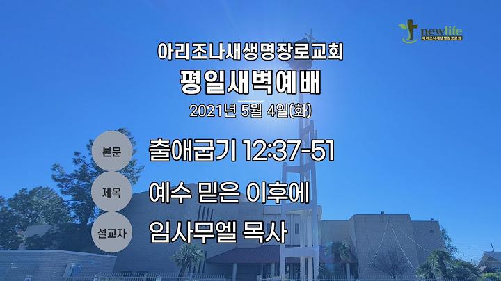 아리조나새생명장로교회 평일새벽예배 (2021년 5월 4일(화))
